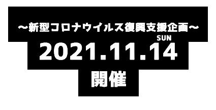 2021.11.14